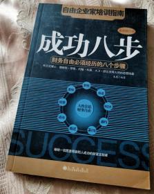 成功八步:财务自由必须经历的八个步骤(2010一版一印)