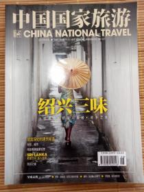 中国国家旅游2014年6月