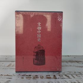 文物中国史(精装版全八册) 全新 带塑封