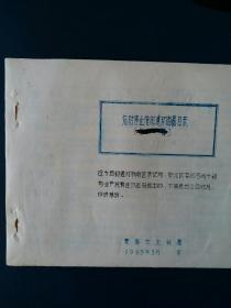 临时停止借阅连环图画目录(青岛市1965年 )