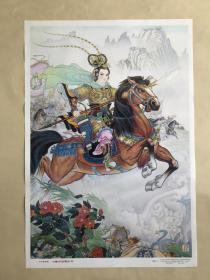 年画:古代英雄谱巾帼英雄穆桂英(2开)刘德能作,四川美术1985年1版1印