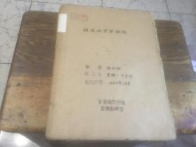 北京地质学院贾精一手稿    [构造地质学讲稿]勘训班专业