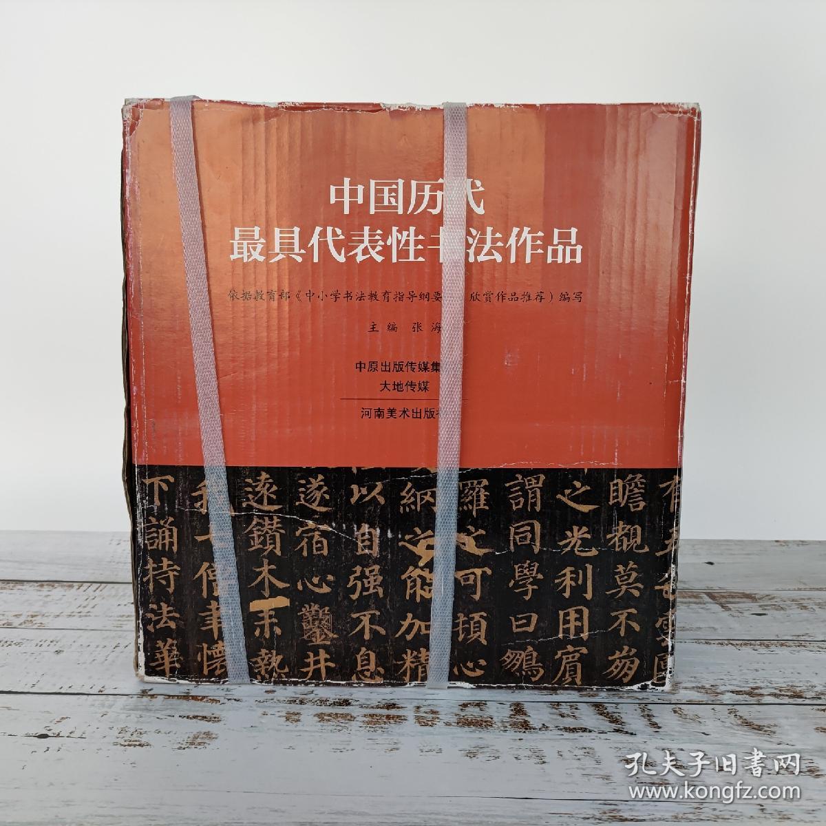 绝版| 中国历代最具代表性书法作品 : 全48册   全新 原纸箱