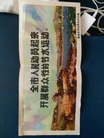 全市人民动员起来,开展群众性的节水运动(青岛文革宣传画 )