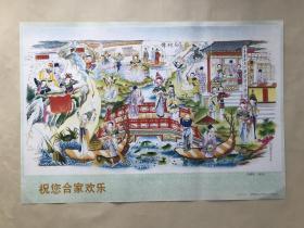 年画:白蛇传全出(2开),传统杨柳青年画,天津杨柳青画社1988年1版1印,