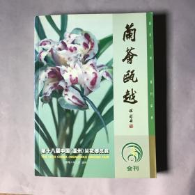 兰荟瓯越  第十八届中国(温州)兰花博览会