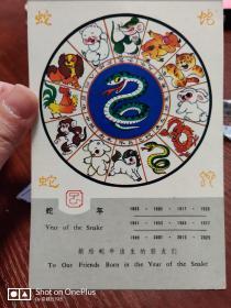 明信片:十二生肖——蛇一张