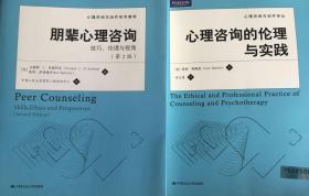 《心理咨询与治疗译丛:心理咨询的伦理与实践》 《朋辈心理咨询》两本