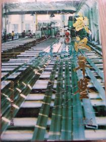 武汉年鉴1996