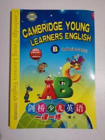 剑桥少儿英语 一课一练一级下(无录音带)