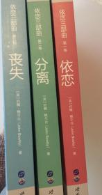 《依恋三部曲·第一卷 依恋》《依恋三部曲·第二卷 分离》《依恋三部曲·第三卷 丧失》三本