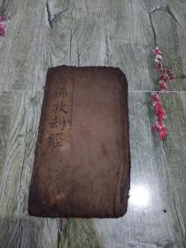 著名佛教胜地云南大理地方木刻本宗教古籍《万佛救劫经》一册全。带大理祥云县同善社牌记 。