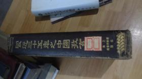 《最近三十五年之中国教育》商务印书馆纪念刊民国二十年九月初版巨厚