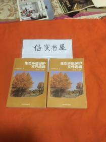 生态环境保护文件选编2018(套装上下册)