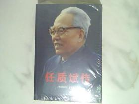 任质斌传【塑封全新】