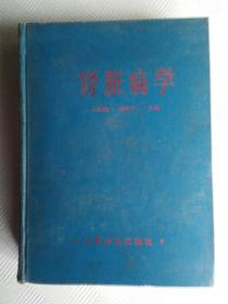 肾脏病学(精装,1987年一版一印)