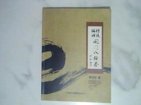新释传统开门八极拳-----黄玉柱-签赠本