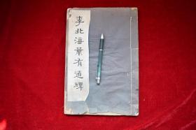 李北海叶有道碑【民国二十二年(1933)商务印书馆初版。原装一册。白纸。】