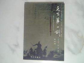 天下第一剑--越王勾践剑的前世今生--张卫平签赠本