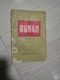 回忆马克思 福建新华书店出版