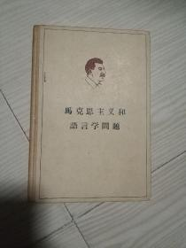 马克思主义和语言学问题(精装 人民出版社 1966年出版)
