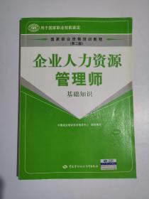 企业人力资源管理师(基础知识)(第2版)