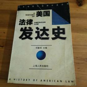 美国法律发达史