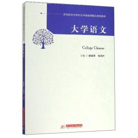 大学语文(全新带塑封)