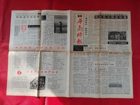 华商时报1992年1月4日(创刊号)