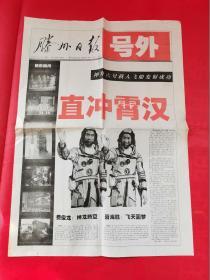 滕州日报2005年10月12日(号外.神州六号载人飞船发射成功)