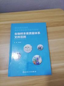 生物样本库质量体系文件范例
