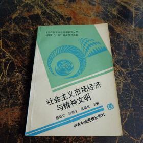 当代哲学前沿问题研究丛书:社会主义市场经济与精神文明