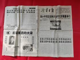 济宁日报1997年2月26日(邓小平同志追悼大会,鲁抗医药隆重上市)