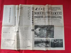 大众日报1997年2月25日(邓小平同志永垂不朽,济南军区学雷锋报告会)