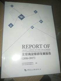 北京海淀旅游发展报告(2016-2017)