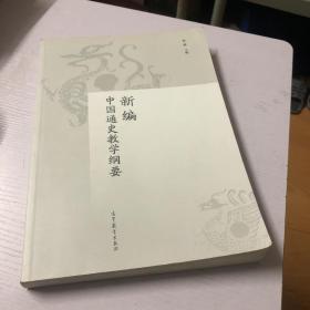 新编中国通史教学纲要