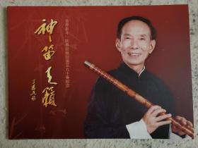 """陆春龄先生亲笔签名,《神笛天籁---""""笛界泰斗""""陆春龄教授笛艺九十春纪念》邮政卡  陆春龄(1921年9月14日—2018年5月22日),男,汉族,上海。第一批国家级非物质文化遗产项目江南丝竹代表性传承人。笛子演奏家,作曲家,南方笛派的代表人物之一,被誉为""""中国魔笛"""",上海江南丝竹学会会长。"""