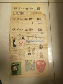 老报纸---讽刺与幽默1980年第17'22期1983年14期