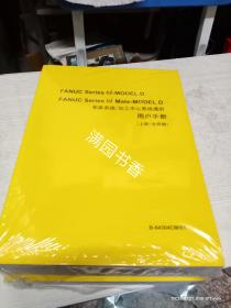FANUC  Series  oi-MODEL  D  FANUC  series  oi Mate-MODEL  D 车床系统/加工中心系统通用用户手册(上下册全)