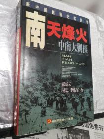 南天烽火:中南大剿匪/新中国剿匪纪实丛书