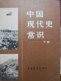 中国现代史常识 下册