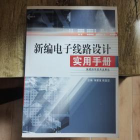 新编电子线路设计实用手册