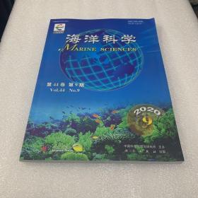 海洋科学 2020 9(第44卷第9期)