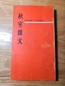 198梁实秋  秋室杂文  文星书店1963年初版1965年三版 宝岛旧版文学