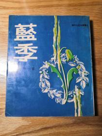 210萧白  蓝季  横开本 光启出版社1967年初版1969年再版 宝岛旧版文学