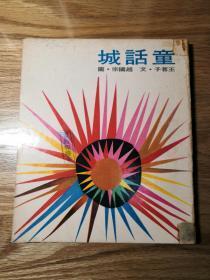 213王蓉子 诗人蓉子  童话城  台湾省政府教育厅1973年再版 宝岛旧版文学