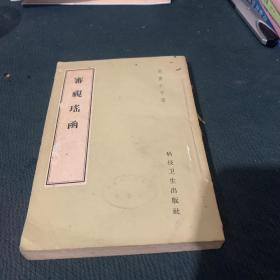 審视瑶函 (一版一印)