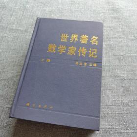 世界著名数学家传记(上集)