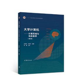 大学计算机计算思维与信息素养 第三版第3版 战德臣 高等教育出版社 9787040520446