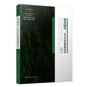 玄玉时代:五千年中国的新求证(中华创世神话研究工程系列丛书·中华创世神话考古专题·玉成中国)